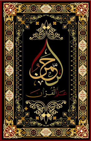 Islamic calligraphy Surah Rahman  the Merciful taught the Quran.