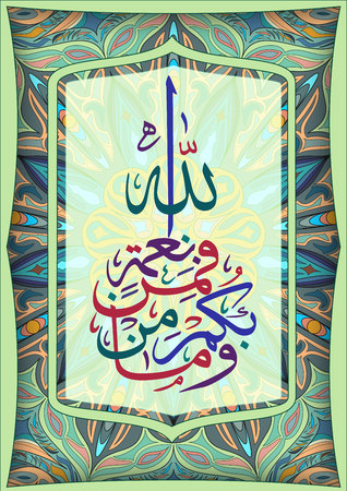 Islamic calligraphy from the Quran - all the benefits you have - from Allah.