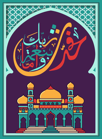 Islamic calligraphy from the Quran Sura Hell spirit-And always proclaim the bounties of your Lord.