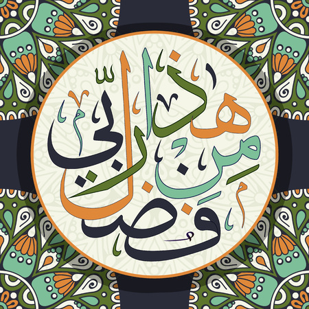 Islamic calligraphy This is by the grace of my Lord Allah