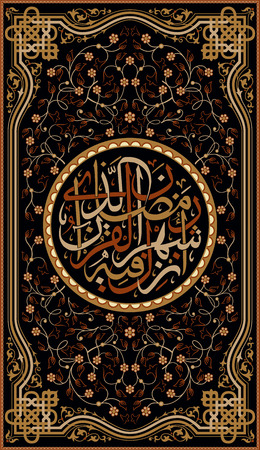 Islamic calligraphy Shahr Ramadan, means the month of Ramadan