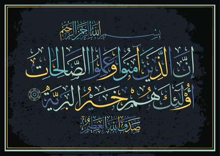 Islamic calligraphy from the Quran-Indeed, those who believe and do righteous deeds are the best of creatures. Vettoriali