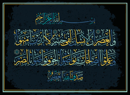 Islamic Calligraphy of Quran and Sura ASR. Time