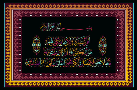 Calligrafia islamica dal Corano Sura Al-Hajj 22, versetto 46.