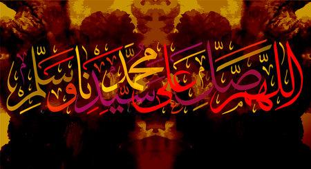 Caligrafía islámica Allahumma Salli ala sayyidina Muhammad fue salim para el diseño de las fiestas musulmanas, ozonchaet: ¡Oh Allah! ¡Alabado sea, saluda y bendice a nuestro Maestro Muhammad! Ilustración de vector