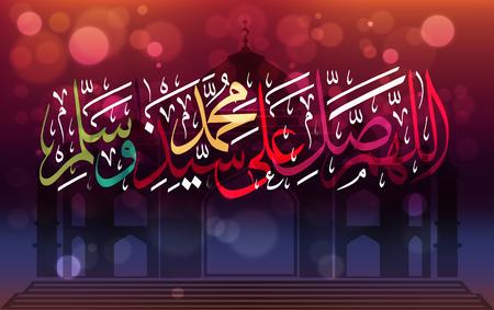 Calligrafia islamica Allahumma Salli ala sayyidina Muhammad era salim per il design delle festività musulmane, ozonchaet: O Allah! Lodate, salutate e benedite il nostro Maestro Muhammad!