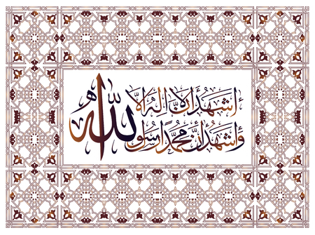 Islamic calligraphy means There is no God worthy of worship except Allah and Muhammad is his Messenger.