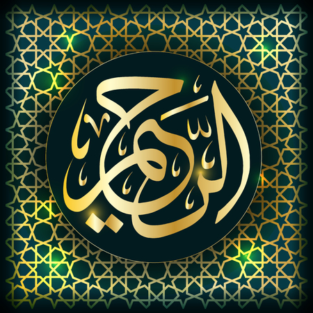 Islamic calligraphy Rahman means the Merciful Allah.