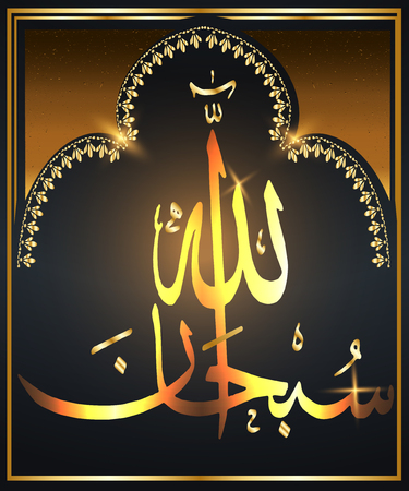 Islamic calligraphy Subhanallah. Verily Allah is pure and Holy Çizim