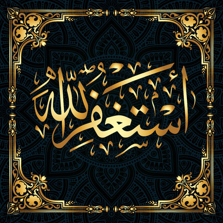 Arabian colligraphy Astagfirllah for the design of Islamic holidays. This calligraphy means I ask the pouring of Allah