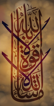 Arabic calligraphy MashaAllah La haual La kuta il BiLillahaha, design elements in Muslim holidays. Means what Allah has desired. There is no power of strength, no one except Allah Illusztráció