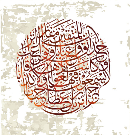 Islamic calligraphy verses from the Quran 78: 31-36 for registration of Muslim holidays Vettoriali