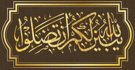 Islamic calligraphy 4 Surat al-Nisa 176 Ayat Yubaynulahlah Lakum an Tad lllu For the design of Muslim holidays means Allah makes clear to you so that you do not fall into error.