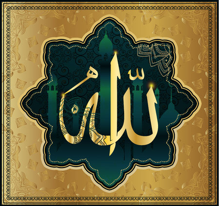 Islamic calligraphy Allah can be used for the design of holidays in Islam, such as ramadan.Translation-Allah - The only one who is worthy of worship. 일러스트