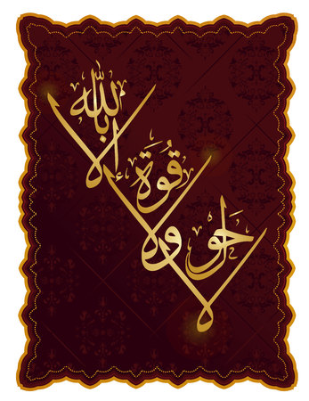 Arabic calligraphy La haual La kuta il BiLillahaha, design elements on Muslim holidays. Hence, there is no power of power, no one except Allah.