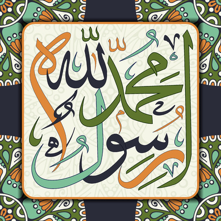 Islamic calligraphy Muhammad Rasulullah means Muhammad is the messenger of Allah