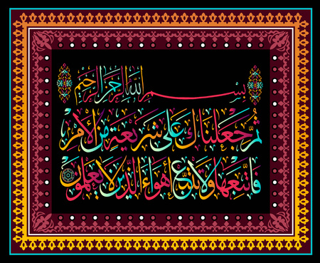 Islamic calligraphy from the Quran Surah al-Jathiya. We set you on the path of the commandment. Follow them and do not indulge the desires of those who do not have knowledge. Фото со стока - 116695483