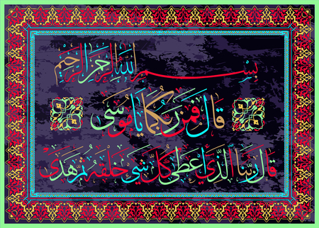 Islamic calligraphy from the Quran Surah TA-ha verses 49 and 50. Pharaoh said, Who is your Lord, o Musa Moses Musa Moses said, our Lord is The one who gave the appearance of all things, and then showed the way.