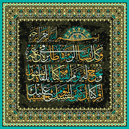 Islamic calligraphy. We have hanged every man on the neck of his deeds. On the Day of resurrection We shall bring out for him a book which he will find the expanded.Read your book Today, it is enough that you yourself count your actions against yourself.