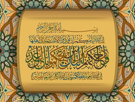 calligraphy from the Koran. And those who believed and did righteous deeds-We will admit them to gardens beneath which rivers flow. Theyll be there forever. They have there will be purified spouses. Well put them in a thick shadow.