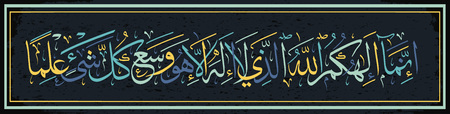 Islamic Calligraphy from the Quran Surah TA-ha, ayat 98. Your God is Allah, except for whom there is no other deity. He encompasses all things in knowledge.