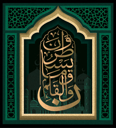 Islamic calligraphy from the Koran - nun. By the pen and what they write!