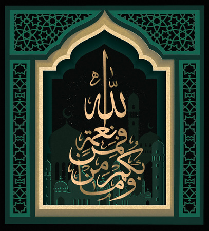 Islamic calligraphy from the Quran - all the benefits you have - from Allah Stok Fotoğraf - 116695527