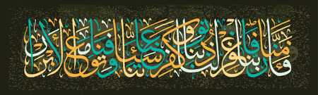 Islamic calligraphy from the Koran 3193. Believe in your Lord, and we believed. Our Lord! Forgive us our sins, forgive us our sins, and kill us with the pious.