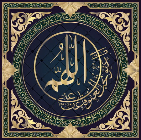 Islamic calligraphy Oh Allah you are gracious, have mercy on me.