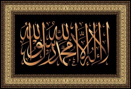 La-ilaha-illallah-muhammadur-rasulullah für die Gestaltung islamischer Feiertage. Diese Kolligraphie bedeutet, dass es keinen anbetungswürdigen Gott gibt außer Allah und Mohammed ist sein Gesandter.