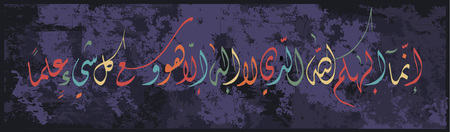 Islamic Calligraphy from the Quran Surah TA-ha, ayat 98. Your God is Allah, except for whom there is no other deity. He encompasses all things in knowledge Illusztráció