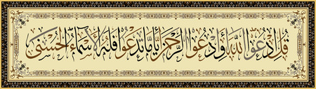 """Islamic calligraphy from the Quran Surah Isra ayah 110.Say: """"Call upon Allah or call upon the merciful No matter how you call Him, He has the most beautiful names."""""""