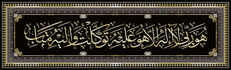 """Islamic calligraphy from the Koran. """"He is my Lord, and there is no God but him. I trust only in Him, and I will return to him with repentance."""""""