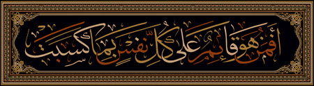 Islamic CALLIGRAPHY FROM the QURAN SURAH 13, AYAH 33. Is he who cares for every man and what he gains like false deities?