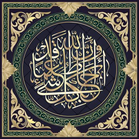 Islamic calligraphy from the Quran 65 ayah 12. Allah is He Who created seven heavens and of the earth. The commandment comes down between them so that you may know that Allah is capable of all things and that Allah embraces all things with knowledge.