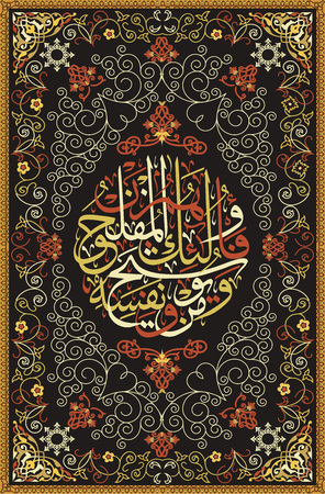 calligraphy from Quran 64 Surah 16.Fear Allah to the best of your ability, listen, obey, and spend for your own good. And those who are saved from their own stinginess are the successful.