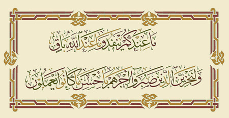 Quran Surah 16 96.What is with you must vanish and what is with Allah will remain forever. And those who have shown patience, We will certainly reward the best of what they have done.