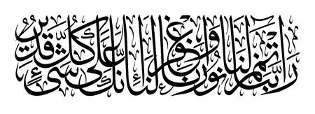 """Islamische Kalligraphie aus dem Koran, Sure 66, Vers 8. -Unser Herr Gib uns volles Licht und vergib uns. Tatsächlich bist du zu allem fähig."""" Vektorgrafik"""