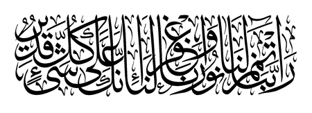 Islamic calligraphy from the Quran, Surah 66 verse 8. -Our Lord Give us full light and forgive us. Indeed, You are capable of anything.