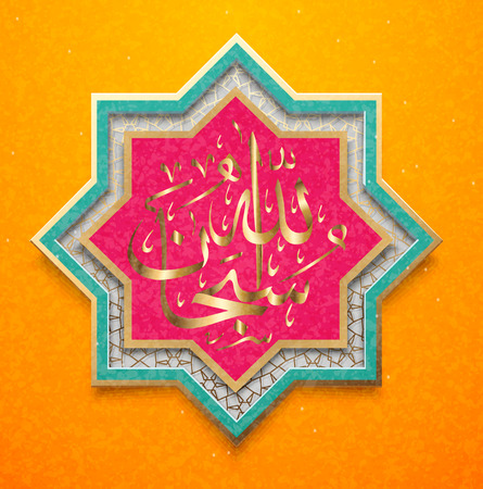 Islamic calligraphy Subhanallah. Verily Allah is pure and Holy  イラスト・ベクター素材