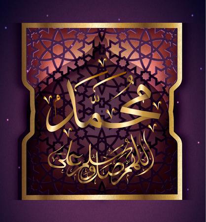 Islamic calligraphy Muhammad, sallallaahu alaihi WA sallam, can be used to make Islamic holidays Translation: Prophet Muhammad, sallallaahu alaihi WA sallam,