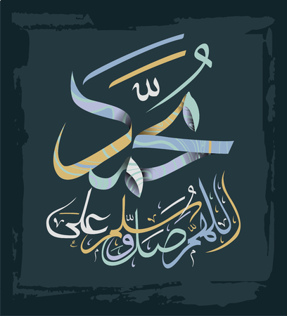 Islamic calligraphy Muhammad, sallallaahu 'alaihi WA sallam, can be used to make Islamic holidays Translation: Prophet Muhammad, sallallaahu' alaihi WA sallam  イラスト・ベクター素材