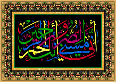 Islamic calligraphy Quran Surah 21 verse 83. Indeed, I have been touched by evil, and You are the Merciful of the merciful. Ilustração