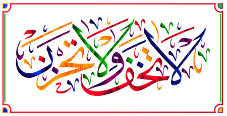 Islamic calligraphy from the Quran Sura 29 verse 33. Do not fear and do not grieve