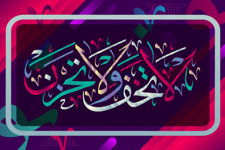Islamic calligraphy from the Quran Sura 29 verse 33. Do not fear and do not grieve .