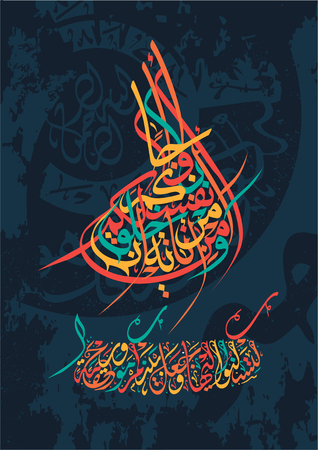 30 Surah from the Quran 29 ayah. Among his signs is that He created wives for you from among you, that you might find comfort in them, and established love and mercy between you. Illustration