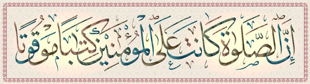 Islamic calligraphy from the Quran Surah 4 ayah 103.Verily, prayer is enjoined on the believers at specific times 向量圖像