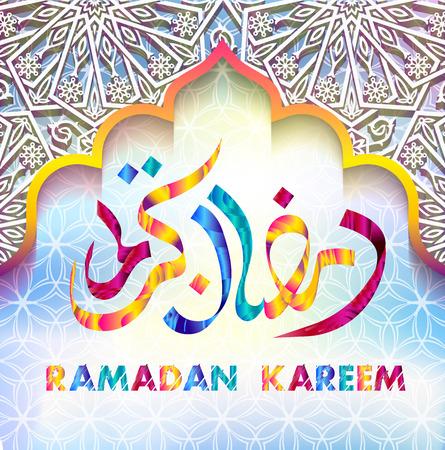 Ramadan Kareem calligraphy for Muslim holiday design Stok Fotoğraf - 123634087