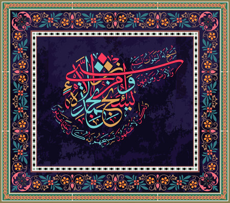Quran17 44.The seven heavens and the earth glorify him and him in them. There is nothing that does not glorify him with praise, but you do not understand their praise. Indeed, He Is Always Patient, Forgiving. 向量圖像