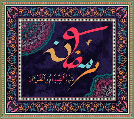 Ramadan is the month of fasting and Quran. Calligraphy for Muslim holiday design